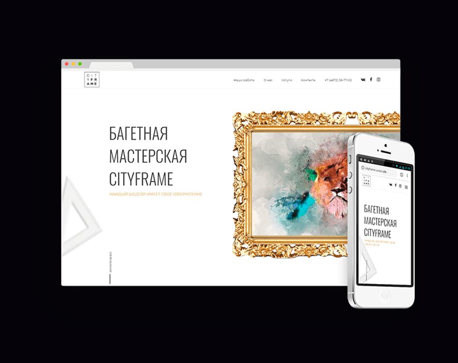 Landing page CITYFRAME